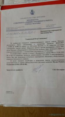 5 марта в 13.00 митинг против строительства Путепровода - Митинг_03.03.2017.jpg