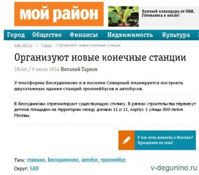 При реконструкции платформы Бескудниково власти позаботятся о деревьях - Мой_Район.jpg