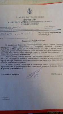 18 марта Митинг против строительства Магистрали и Путепровода - Митинг_18.03.2017.jpg