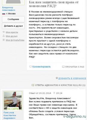 Обращения пенсионеров и инвалидов - Мост_Бескудниково_1.jpg