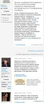 Обращения пенсионеров и инвалидов - Мост_Бескудниково_2.jpg