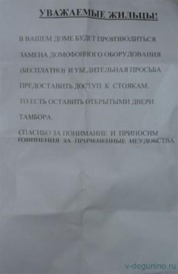 Видеонаблюдение Ростелекома в каждый подъезд. Что за этим стоит? - Письмо.jpg
