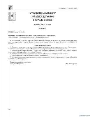 ТПУ Селигерская - ТПУ_Селигерская_Мундеп1.jpg