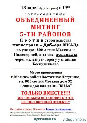 18 апреля Митинг против строительства Магистрали и Путепровода у платформы Бескудниково - 18.04.2017_Митинг.jpg